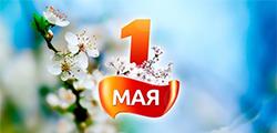 Дорогие казахстанцы! Поздравляем Вас с праздником с 1 Мая – Днем единства народа Казахстана!