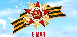 Дорогие казахстанцы поздравляем вас с Днем великой Победы!