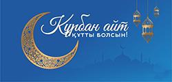 Дорогие казахстанцы! Поздравляем Вас  со священным праздником Курбан айт!