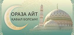 Уважаемые казахстанцы, от всего сердца поздравляем вас с праздником Ораза айт!