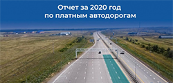 Отчет за 2020 год по платным автодорогам